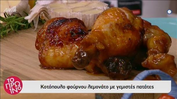 Κοτόπουλο φούρνου λεμονάτο με γεμιστές πατάτες