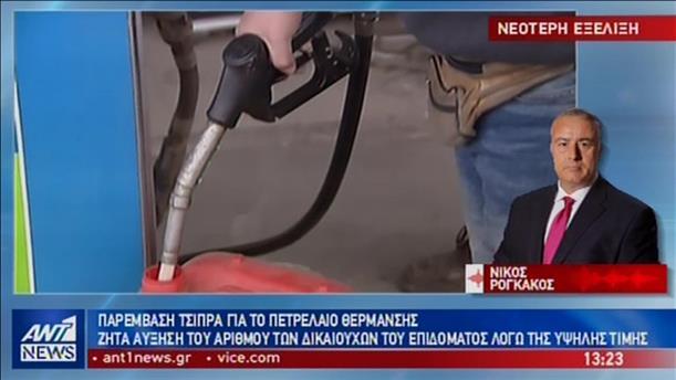 Αντισταθμιστικά μέτρα για το πετρέλαιο θέρμανσης αναζητά το ΥΠΟΙΚ