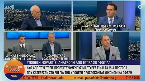 Υπόθεση Novartis – ΚΑΛΗΜΕΡΑ ΕΛΛΑΔΑ – 04/11/2019