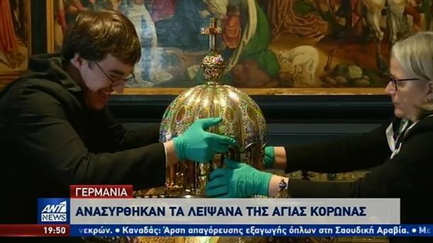Τα λείψανα της Αγίας Κορώνας τοποθετήθηκαν στην Μητρόπολη του Άαχεν