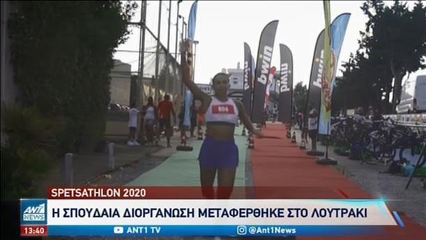 """""""Spetsathlon 2020"""" στο Λουτράκι, λόγω κορονοϊού"""