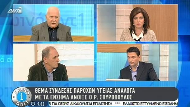 Σύνδεση παροχών υγείας με τα ένσημα  - 12/11/2014