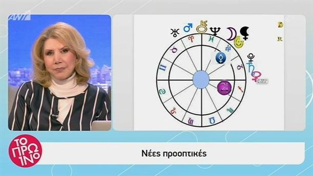 Αστρολογία - Το Πρωινό - 5/2/2019