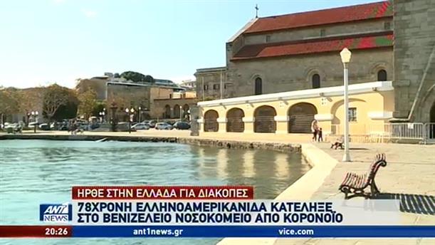 Κορονοϊός: Προβληματίζουν τους ειδικούς οι εστίες σε Αττική και Θεσσαλονίκη