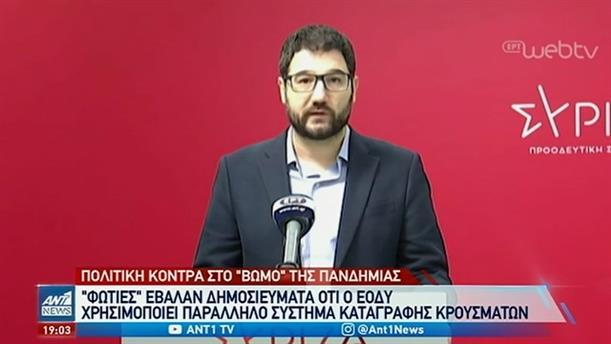 Κορονοϊός: Πολιτική κόντρα για την καταγραφή των κρουσμάτων από τον ΕΟΔΥ