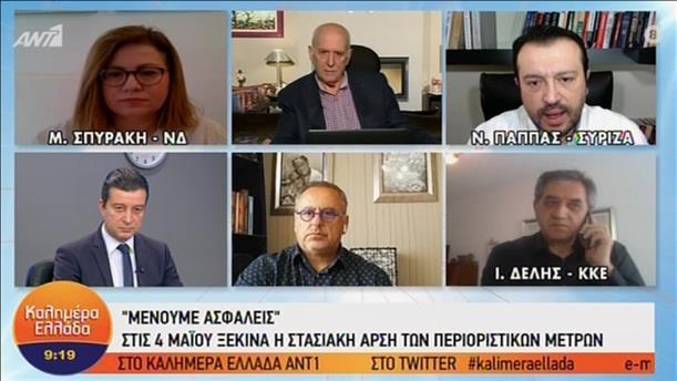 Οι Σπυράκη, Παππάς και Δελής στην εκπομπή «Καλημέρα Ελλάδα»