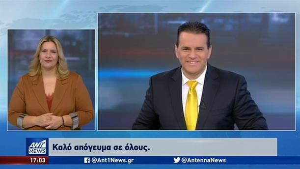ANT1 NEWS 04-12-2019 ΣΤΗ ΝΟΗΜΑΤΙΚΗ