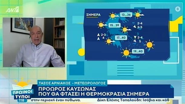 ΚΑΙΡΟΣ – ΠΡΩΙΝΟΙ ΤΥΠΟΙ - 17/05/2020
