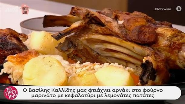 Αρνάκι στο φούρνο μαρινάτο με κεφαλοτύρι και λεμονάτες πατάτες - Το Πρωινό - 07/04/2020