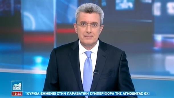 ANT1 NEWS 02-11-2020 ΣΤΙΣ 18:50