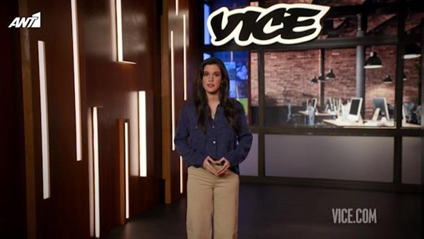 VICE – Επεισόδιο 54 – 8ος κύκλος