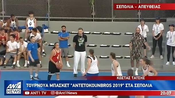 """Τουρνουά """"Antetokounbros 2019"""" στα Σεπόλια"""
