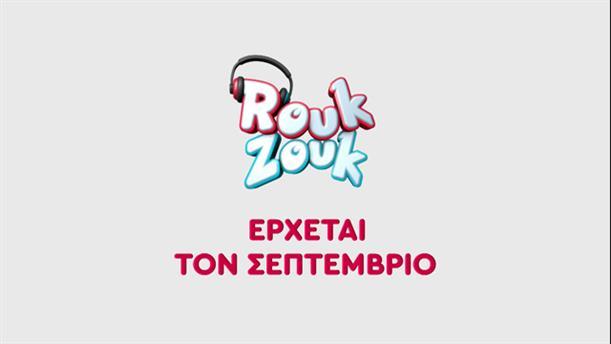 ROUK ZOUK - Έρχεται τον Σεπτέμβριο
