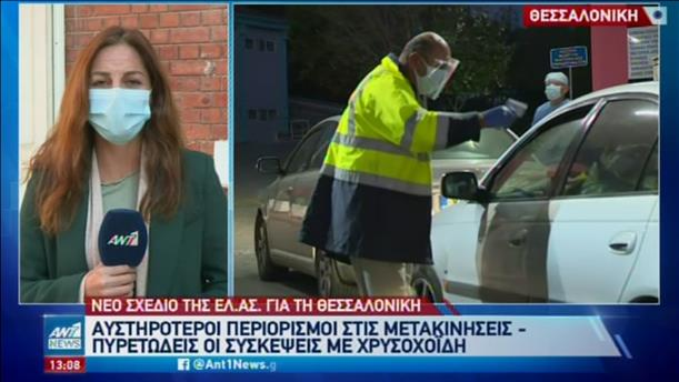 Αφόρητη πίεση δέχονται τα Νοσοκομεία και οι ΜΕΘ στη Θεσσαλονίκη
