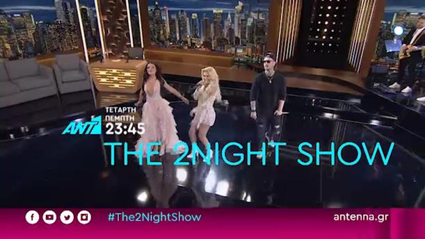 The 2night Show - Τετάρτη 29/5