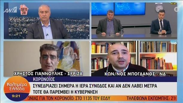Οι Μπογδάνος και Γιαννούλης στην εκπομπή «Καλημέρα Ελλάδα»