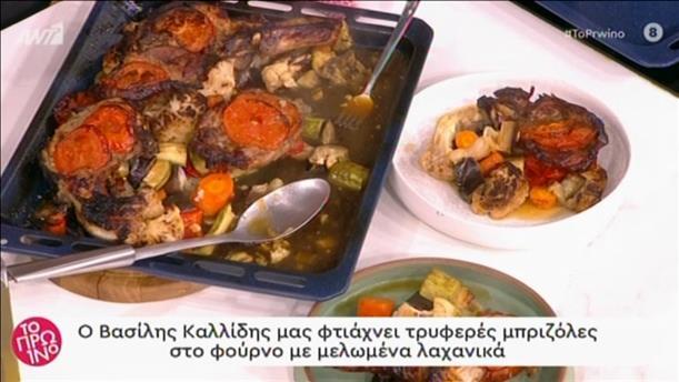 Τρυφερές μπριζόλες στο φούρνο με μελωμένα λαχανικά από τον Βασίλη Καλλίδη
