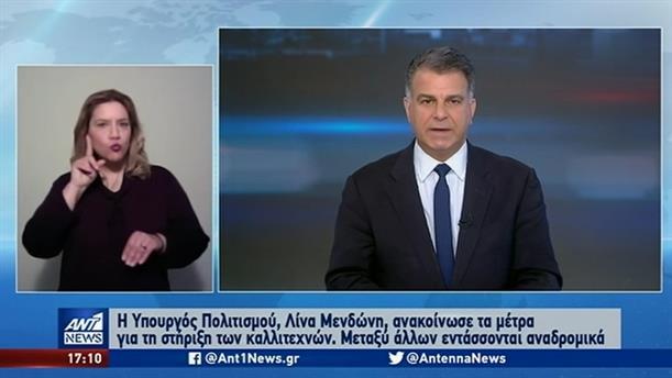 ANT1 NEWS 07-05-2020 ΣΤΗ ΝΟΗΜΑΤΙΚΗ