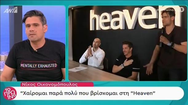 Ο Νίκος Οικονομόπουλος στην Heaven Music