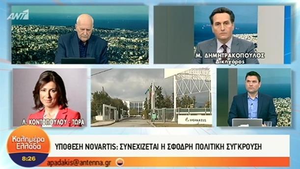 Υπόθεση Novartis: Συνεχίζεται η σφοδρή πολιτική σύγκρουση – ΚΑΛΗΜΕΡΑ ΕΛΛΑΔΑ – 08/01/2019
