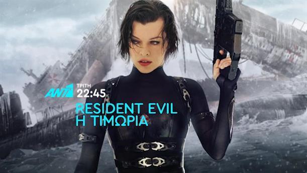 Resident Evil: Η τιμωρία - Τρίτη 12/2