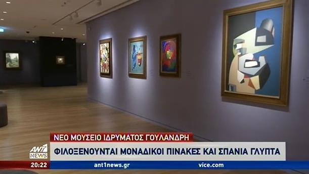 Ο ΑΝΤ1 στο Ίδρυμα Γουλανδρή με τους μοναδικούς πίνακες και τα σπάνια γλυπτά