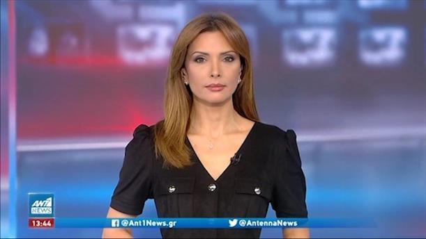 ANT1 NEWS 27-05-2021 ΣΤΙΣ 13:00