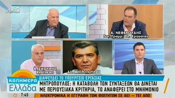 Α. Μητρόπουλος - 15/09/2015