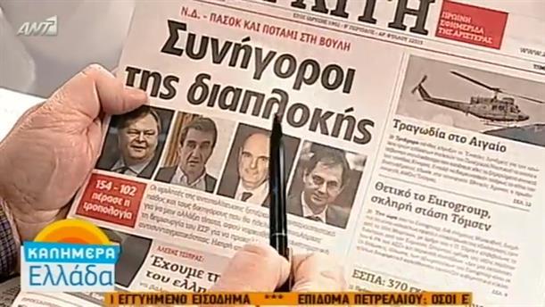 Εφημερίδες (12/02/2016)