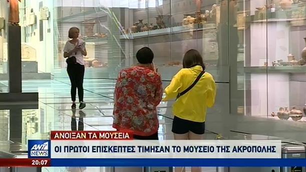 Άνοιξαν τις πύλες τους μουσεία και αρχαιολογικοί χώροι