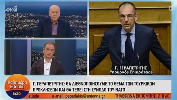 Γ. Γεραπετρίτης - ΚΑΛΗΜΕΡΑ ΕΛΛΑΔΑ - 02/12/2019