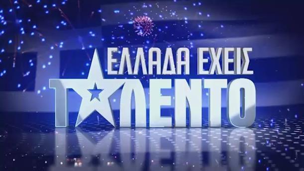 Ελλάδα έχεις ταλέντο - Δήλωσε Συμμετοχή