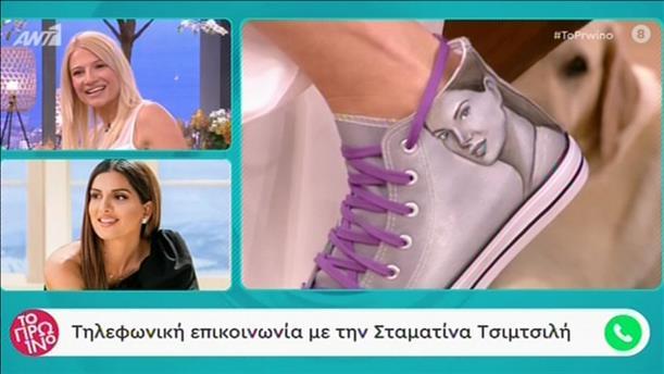 Η Φαίη Σκορδά φόρεσε παπούτσια ζωγραφισμένα με την Σταματίνα Τσιμτσιλή