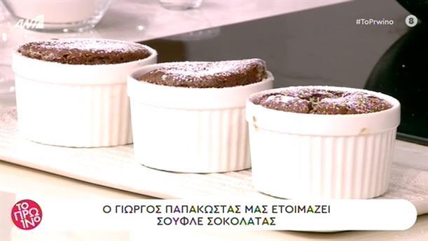 Σουφλέ σοκολάτας - Το Πρωινό - 26/06/2020
