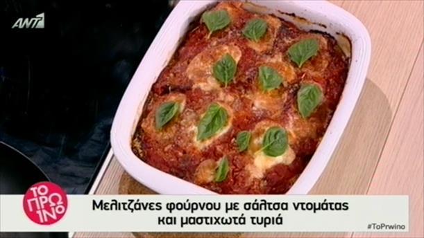 Μελιτζάνες φούρνου με σάλτσα ντομάτας και μαστιχωτά τυριά