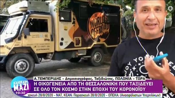 Οικογένεια από τη Θεσσαλονίκη γυρνάει τον κόσμο οδικώς