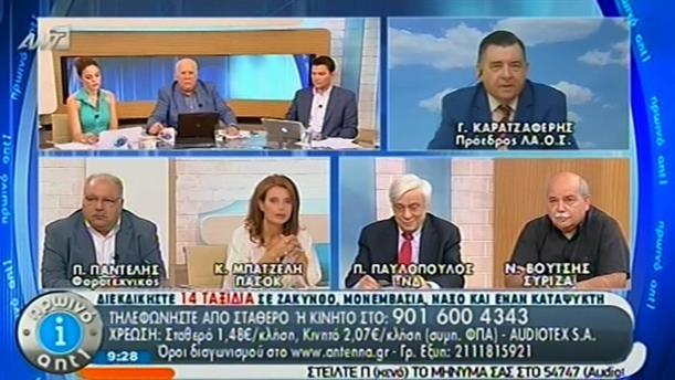 Πρωινό ΑΝΤ1 – Ενημέρωση - 20/06/2014