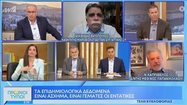 Αλκ. Βατόπουλος - Καθ. Μικροβιολογίας – ΠΡΩΙΝΟΙ ΤΥΠΟΙ - 08/05/2021