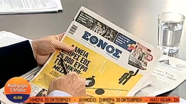 ΕΦΗΜΕΡΙΔΕΣ – ΚΑΛΗΜΕΡΑ ΕΛΛΑΔΑ - 30/10/2018