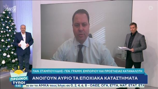 """Ο Παναγιώτης Σταμπουλίδης στην εκπομπή """"Πρωινοί Τύποι"""""""