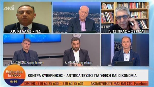Οι Κέλλας και Τσίπρας στην εκπομπή «Καλημέρα Ελλάδα»