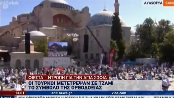 Αγία Σοφία: Τζαμί το σύμβολο της Ορθοδοξίας