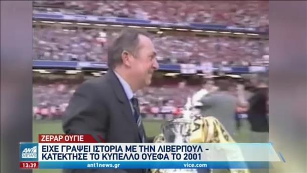Πέθανε ο Ζεράρ Ουγιέ