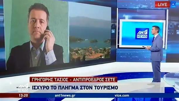 Τάσιος στον ΑΝΤ1: η Ελλάδα δεν θα έχει τουριστικά έσοδα το 2020