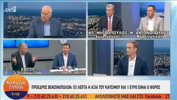 Οι Μαρκόπουλος και Ζαχαριάδης στην εκπομπή «Καλημέρα Ελλάδα»
