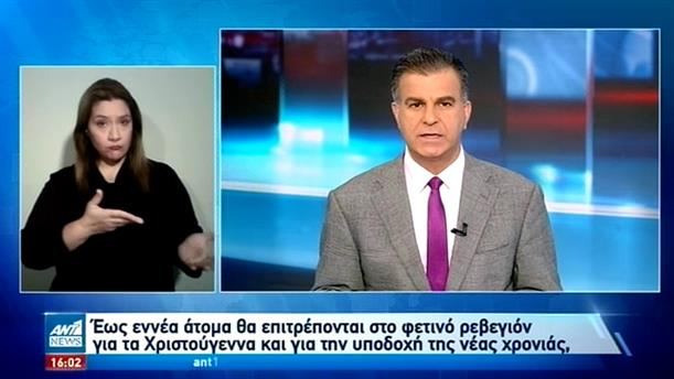 ANT1 NEWS 08-12-2020 ΣΤΗ ΝΟΗΜΑΤΙΚΗ