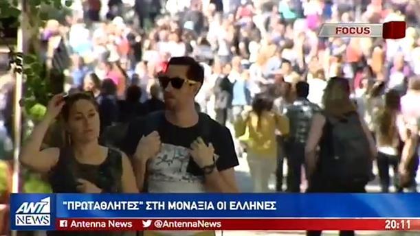 Πρωταθλήτρια στην μοναξιά και των… νεών αναδεικνύεται η Ελλάδα
