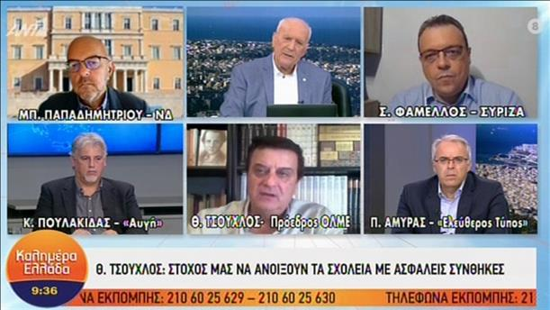 Παπαδημητρίου - Φάμελλος στην εκπομπή «Καλημέρα Ελλάδα