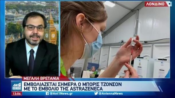 Το εμβόλιο της AstraZenecaΜε κάνει ο Τζόνσον