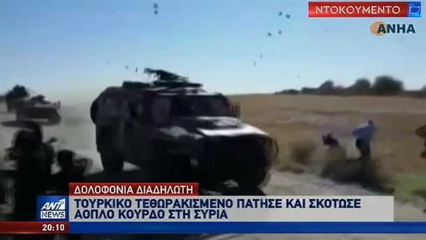 Η Τουρκία απειλεί να στείλει στην Ευρώπη αιχμάλωτους τζιχαντιστές